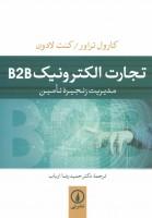تجارت الکتورنیک B2B (مدیریت زنجیره تامین)
