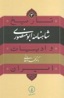 تاریخ و ادبیات ایران 3 (شاهنامه ابومنصوری)