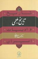تاریخ و ادبیات ایران 4 (تاریخ بلعمی)