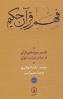 فهم قرآن حکیم 2 (تفسیر سوره های قرآن براساس ترتیب نزول)