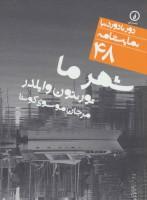 شهر ما (دور تا دور دنیا،نمایشنامه48)