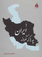 با ایران چه ها که نکردند (2زبانه)
