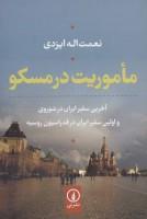 ماموریت در مسکو (آخرین سفیر ایران در شوروی و اولین سفیر ایران در فدراسیون روسیه)