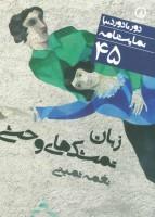 زبان تمشک های وحشی (دور تا دور دنیا،نمایشنامه45)