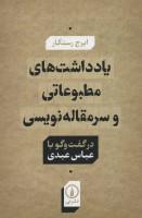 یادداشت های مطبوعاتی و سرمقاله نویسی در گفت و گو با عباس عبدی