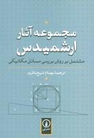 مجموعه آثار ارشمیدوس (مشتمل بر روش بررسی مسائل مکانیکی)