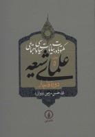مکتوبات و بیانات سیاسی و اجتماعی علمای شیعه دوره قاجار (جلدهای 5تا9)،(5جلدی)