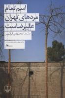 اسم تمام مردهای تهران علیرضاست (کتاب های قفسه آبی145)