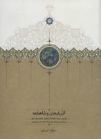 آذربایجان و شاهنامه (تحقیقی درباره جایگاه آذربایجان،ترکان و زبان ترکی)