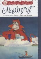 گربه و شیطان (نویسنده های بزرگ،خواننده های کوچک)،(گلاسه)