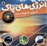 انرژی های پاک (انرژی خورشید)،(گلاسه)