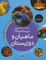 دانشنامه تصویری بریتانیکا (ماهیان و دوزیستان)،(گلاسه)