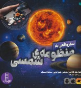 سفر واقعی به منظومه شمسی (جهان واقعیت افزوده)،(گلاسه)