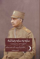 سایه به سایه رضاشاه:«تاریخ راه آهن سراسری ایران» (خاطرات یک وزیر،دکتر محمد سجادی)