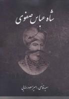 شاه عباس صفوی