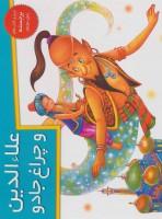 کتاب های برجسته (علاء الدین و چراغ جادو)،(گلاسه)