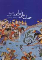 حماسه های ایرانی (از اوستا تا شاهنامه)،(گلاسه)