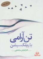 کتاب سخنگو تن آرامی (ریلکسیشن)،(صوتی)،(باقاب)