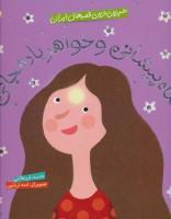 شیرین ترین قصه های ایران (ماه پیشانی و خواهر بادمجانی)،(گلاسه)