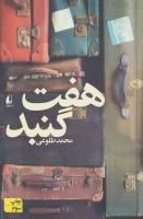 ادبیات امروز،مجموعه داستان56 (هفت گنبد)