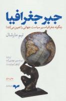 جبر جغرافیا (چگونه جغرافیا مسیر سیاست جهانی را تعیین می کند!)