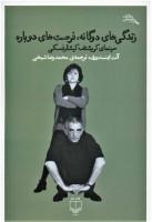 زندگی های دوگانه،فرصت های دوباره (سینمای کریشتف کیشلوفسکی)،(مطالعات سینمایی)