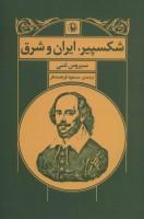 شکسپیر،ایران و شرق