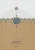 قند پارسی 1 (هجده گفتار ادبی و تاریخی)