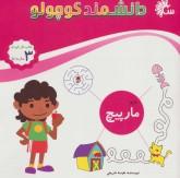 بازی مارپیچ (کتاب کار کودک)،(دانشمند کوچولو)