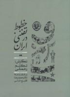 خطوط تفننی در ایران
