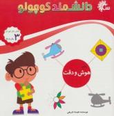 بازی هوش و دقت (کتاب کار کودک)،(دانشمند کوچولو)