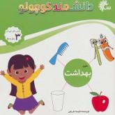علوم بهداشت (کتاب کار کودک)،(دانشمند کوچولو)