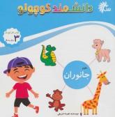 علوم جانوران (کتاب کار کودک)،(دانشمند کوچولو)