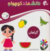 علوم گیاهان (کتاب کار کودک)،(دانشمند کوچولو)