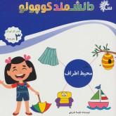علوم محیط اطراف (کتاب کار کودک)،(دانشمند کوچولو)