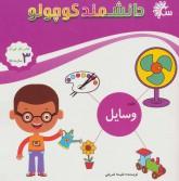 علوم وسایل (کتاب کار کودک)،(دانشمند کوچولو)