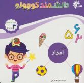 ریاضی اعداد (کتاب کار کودک)،(دانشمند کوچولو)