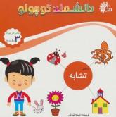ریاضی تشابه (کتاب کار کودک)،(دانشمند کوچولو)