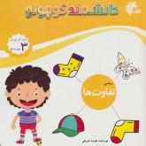 ریاضی تفاوت ها (کتاب کار کودک)،(دانشمند کوچولو)