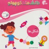 ریاضی شکل ها (کتاب کار کودک)،(دانشمند کوچولو)