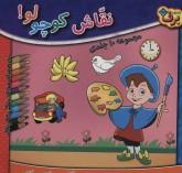 مجموعه نقاش کوچولو! (همراه با مداد رنگی 12 رنگ)،(10جلدی،باجعبه)