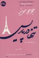 جوجو مویز14 (تنها در پاریس و داستان های دیگر)