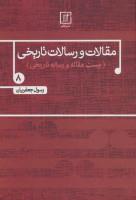 مقالات و رسالات تاریخی 8 (بیست مقاله و رساله تاریخی)