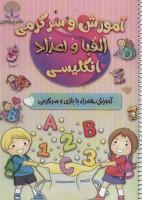 آموزش و سرگرمی الفبا و اعداد انگلیسی (آموزش همراه با بازی و سرگرمی)