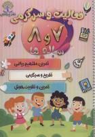 فعالیت و سرگرمی 7 و 8 ساله ها (تمرین مفاهیم ریاضی،تفریح و سرگرمی،تمرین و تقویت هوش)،(سیمی)
