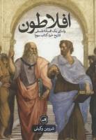 افلاطون (واسازی یک افسانه فلسفی،تاریخ خرد:کتاب سوم)