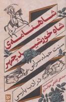 شاهنامه ی شاه خورشید چهر (سنت حمله سرایی در ادب پارسی)