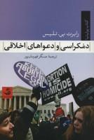 دموکراسی و دعواهای اخلاقی (کتاب پولیتیا33)