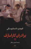 برادران کارامازوف (2جلدی)