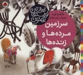 سرزمین مرده ها و زنده ها (بهترین نویسندگان ایران)،(گلاسه)